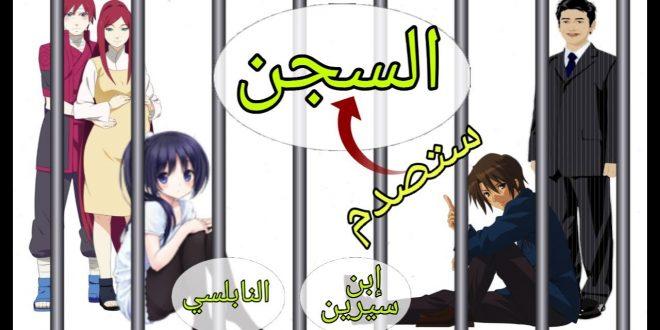 صورة تفسير السجن في الحلم , رؤيه السجن في المنام