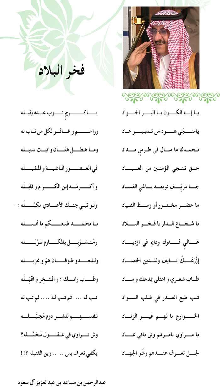 صورة قصائد كتابيه مدح , اروع اشعار المدح والثناء 3701 1