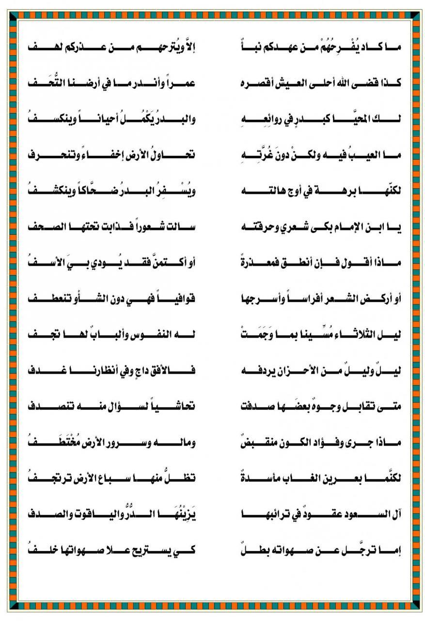 صورة قصائد كتابيه مدح , اروع اشعار المدح والثناء 3701 3