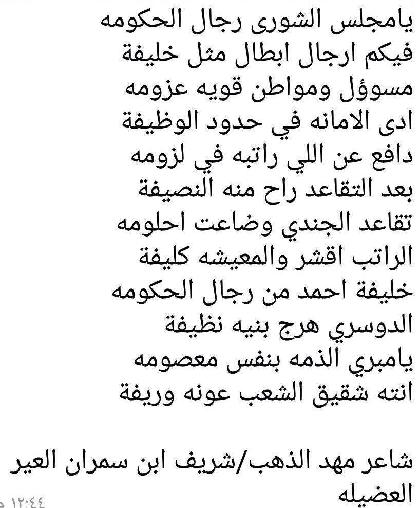 صورة قصائد كتابيه مدح , اروع اشعار المدح والثناء 3701 4