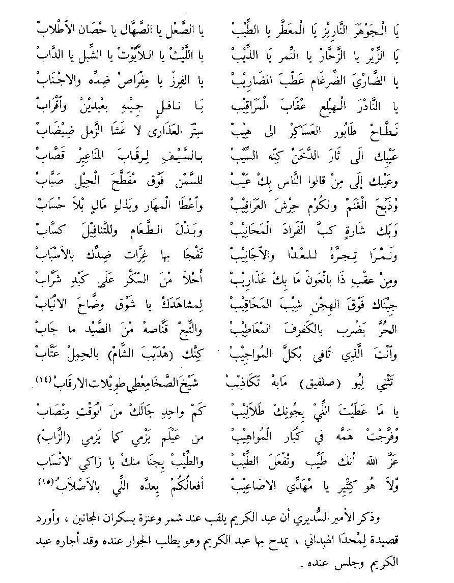 صورة قصائد كتابيه مدح , اروع اشعار المدح والثناء 3701 5