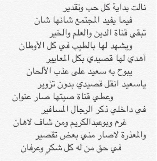 صورة قصائد كتابيه مدح , اروع اشعار المدح والثناء 3701