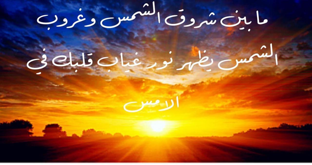 صورة خاطرة عن شروق الشمس , خواطر تقشعر لها الابدان عن الشروق 3767