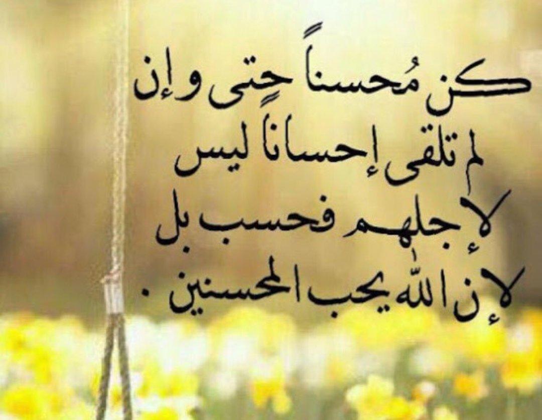 صورة اجمل ما قيل في الاحسان , كن محسنا فالاحسان اسمى مراتب الايمان