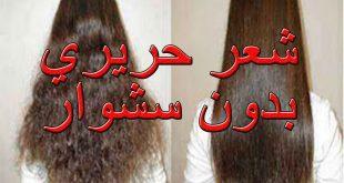 طريقة تنعيم الشعر بدون استشوار , من غير سيشوار الشعر الناعم اختيار