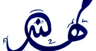 صورة اسماء اولاد حلوة ونادرة , ميز طفلك باسم نادر وجميل