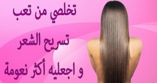 صورة وصفات لتسريح الشعر , نعميه واستمتعي بيه افضل وصفة لشعر جذاب