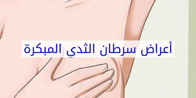 صورة اعراض ورم الثدي المبكر , احذري هذه اعراض سرطان الثدي