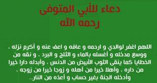 صورة دعاء للمتوفى الاب , ادعية عطرة ارسلها اليك رحمة الله عليك يا سندي