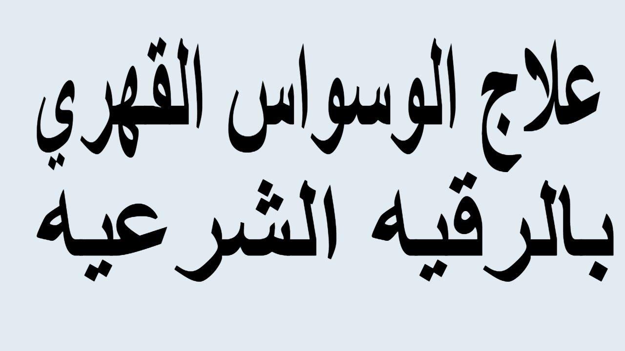 صورة علاج الوسواس القهري بالقران , اقهر الوسواس القهري بالقران 3937 1