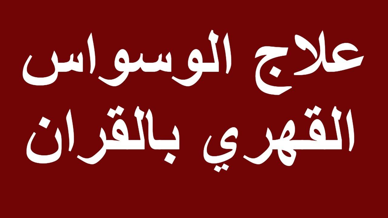 صورة علاج الوسواس القهري بالقران , اقهر الوسواس القهري بالقران 3937