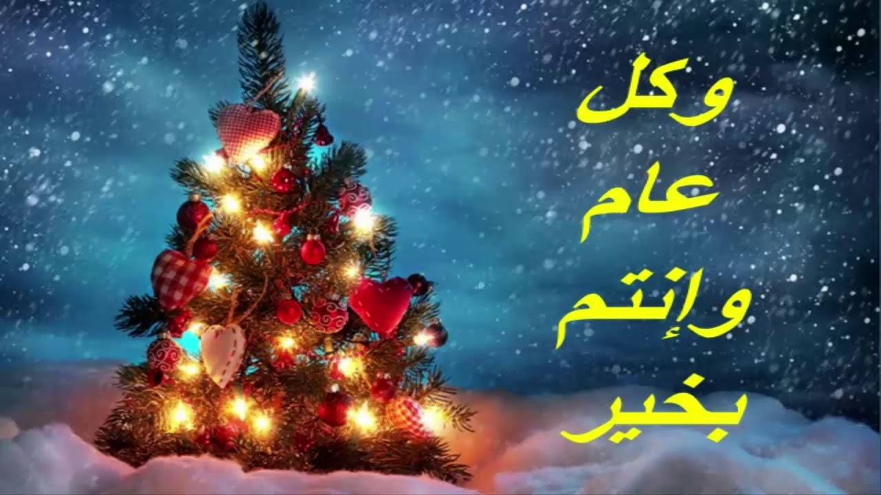 صور صور اعياد راس السنة , البهجة الحقيقية في مظاهر الاحتفال براس السنة الميلادية