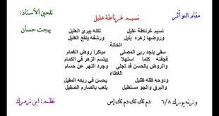 صورة شرح قصيدة نسيم غرناطة , استمتع ببلاغة التعبيرات بشرح نسيم غرناطة