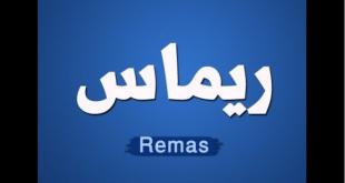 صور معنى اسم ريماس في الاسلام , الكتمان ام الالماس تعرف على معنى ريماس
