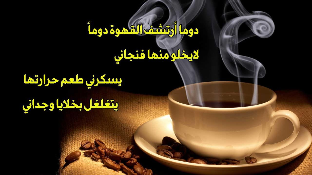 صورة اجمل ما قيل عن القهوة , مشروب العشاق اروع ما قيل في القهوة