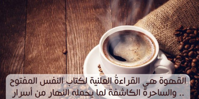 صور اجمل ما قيل عن القهوة , مشروب العشاق اروع ما قيل في القهوة