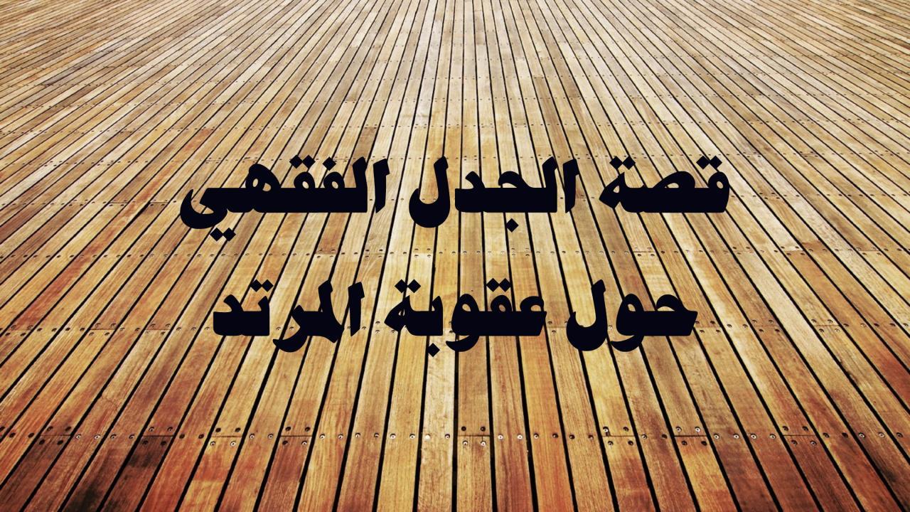 صورة ما حكم المرتد , يقتل او لا يقتل حكم المرتد عن الاسلام 4000 1