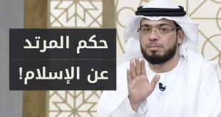 صور ما حكم المرتد , يقتل او لا يقتل حكم المرتد عن الاسلام