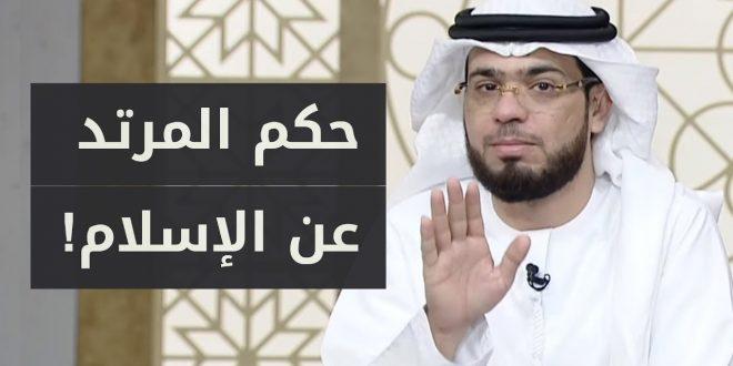 صورة ما حكم المرتد , يقتل او لا يقتل حكم المرتد عن الاسلام
