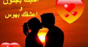 صورة حبيبي احبك بجنون , رسائل حب مجنونة لاحلى حبيب بالكون