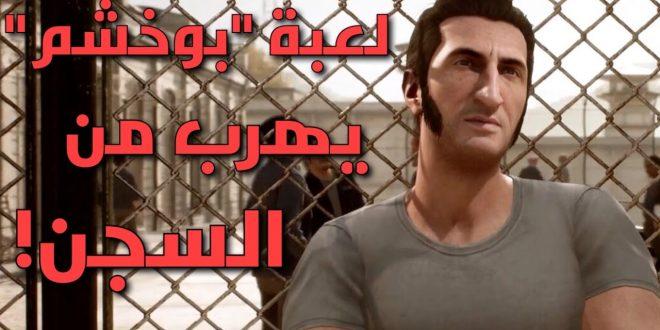 صورة الهروب من السجن , ما لا تعرفه عن لعبة الهروب من السجن