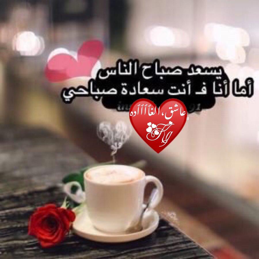 صور صباح الخير حب , صبح على حبايبك باحلى العبارات