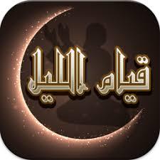 صورة كيف نصلي قيام الليل , شرف المؤمن قيامه بالليل