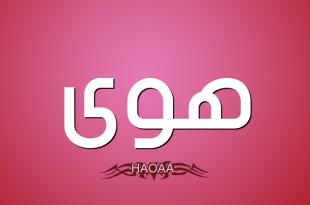 صورة معنى كلمة الهوى , سحر اللغة العربية