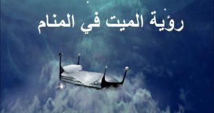 صورة لماذا ياتي الميت في المنام , سبب ظهور المتوفى فى الحلم