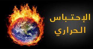 صورة مقدمة عن الاحتباس الحراري , كارثة بشرية