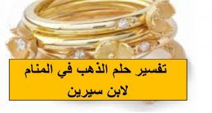 صورة تفسير حلم الذهب الاصفر , اغرب حلم بأصفر الذهب