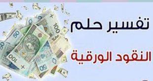 صورة تفسير حلم المال الكثير , رؤية النقود فى الحلم