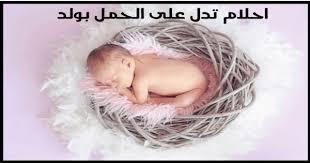 صورة رؤية الاخ في المنام للحامل , تفسير حلم ست حامل برؤية اخوها