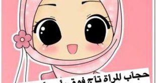 صورة اسباب تجعلك متتنازليش عن حجابك,اجمل الصور والعبارات عن الحجاب