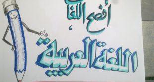 صورة اعرف اكتر عن لغة العرب , صور عن اللغة العربية