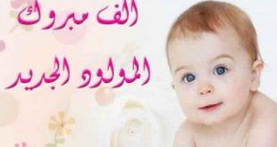 صورة رسائل للمولود الجديد , اجمل كلام لمجىء فرد جديد بالعائلة