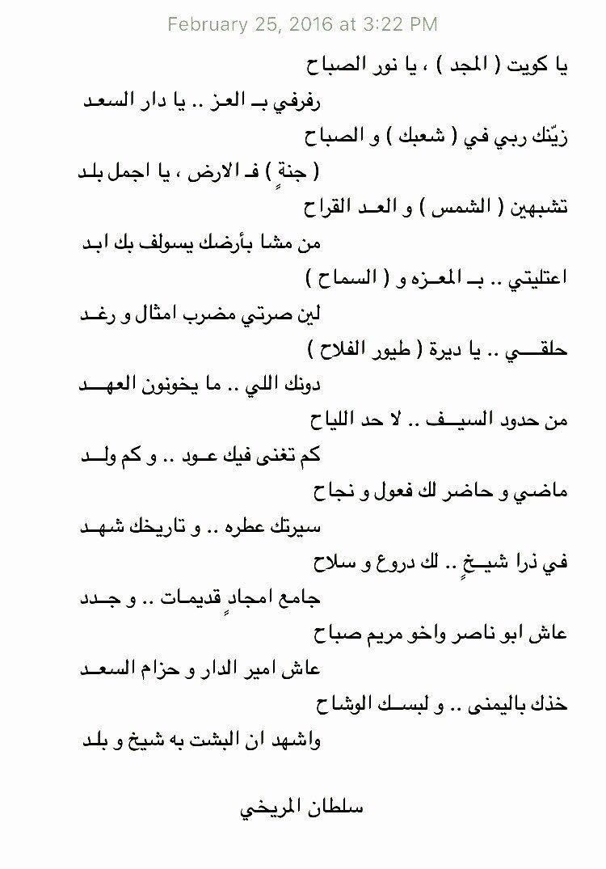 صورة اجمل كلام عن دولة الكويت ,شعر عن الكويت