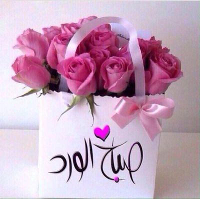 صورة اجمل صور صباح الورد لمن تحب ,صور صباح الخير بالورد