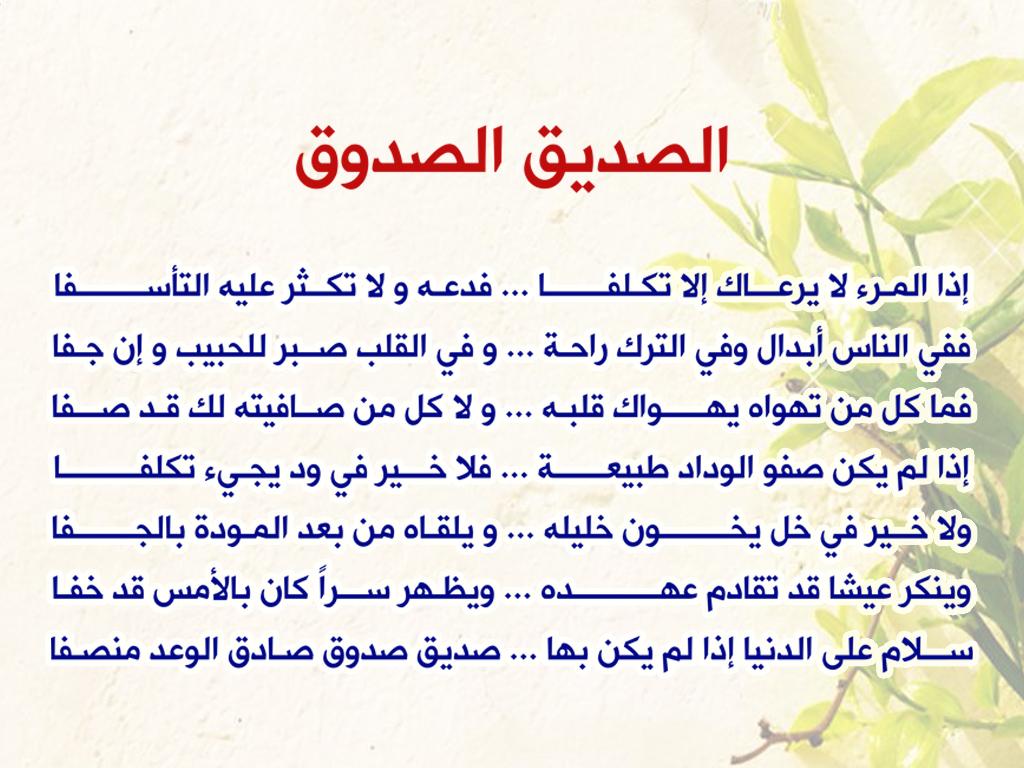 صورة كلمات اناشيد جميله عن الصداقه ,نشيد عن الصداقة 107 1