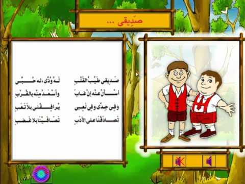 صورة كلمات اناشيد جميله عن الصداقه ,نشيد عن الصداقة 107 12