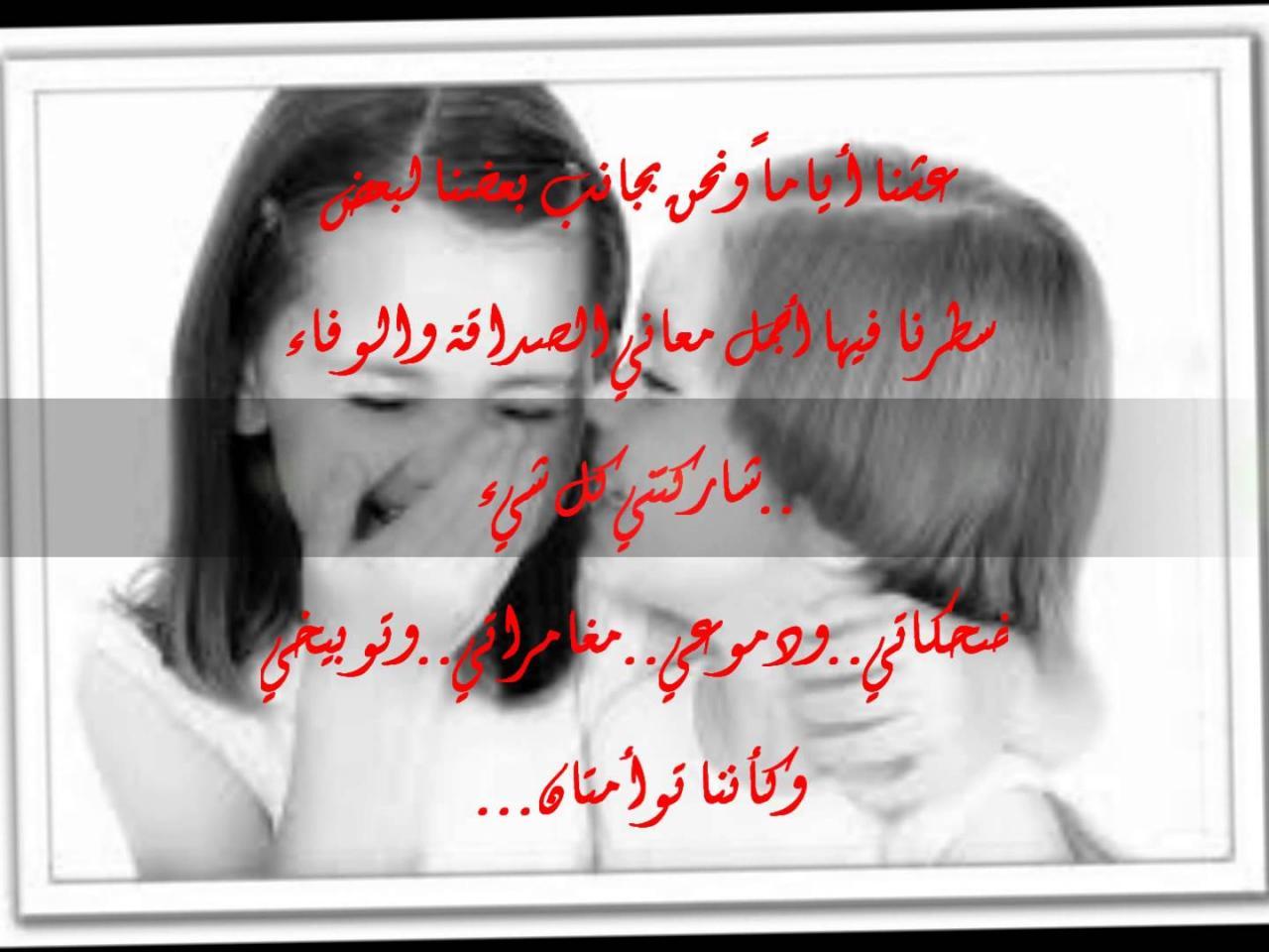 صورة كلمات اناشيد جميله عن الصداقه ,نشيد عن الصداقة 107 2