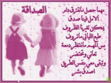صورة كلمات اناشيد جميله عن الصداقه ,نشيد عن الصداقة 107 5