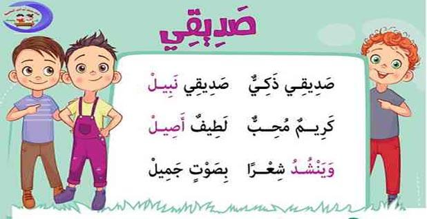 صورة كلمات اناشيد جميله عن الصداقه ,نشيد عن الصداقة 107 7