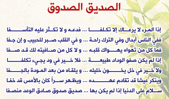 صورة كلمات اناشيد جميله عن الصداقه ,نشيد عن الصداقة 107