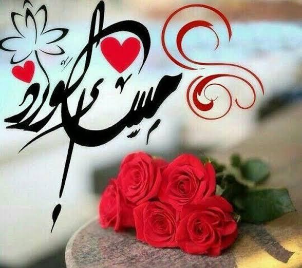 صورة رسائل حب و مسا للزوج جامده ,رسائل مساء الخير للزوج 160 2