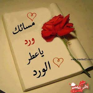 صورة رسائل حب و مسا للزوج جامده ,رسائل مساء الخير للزوج 160 3