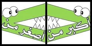 صورة علامه الاكبر والاصغر ,علامة اكبر من واصغر من 218 2