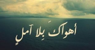 صورة كلمات حزينه عن فقدان الامل ,اهواك بلا امل كلمات