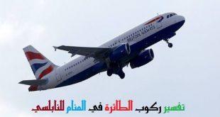 صورة ركوب الطائره في المنام خير ام شر ,تفسير حلم ركوب الطائرة للعزباء