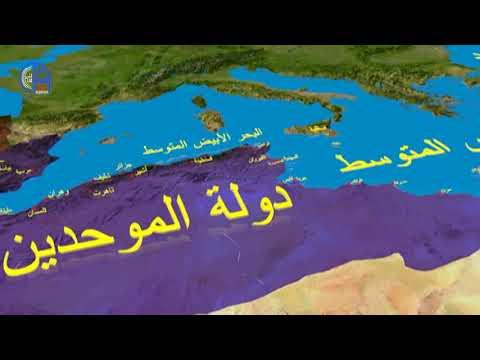 صورة تعرف بالتفصيل على الموحدين , اين قامت دولة الموحدين
